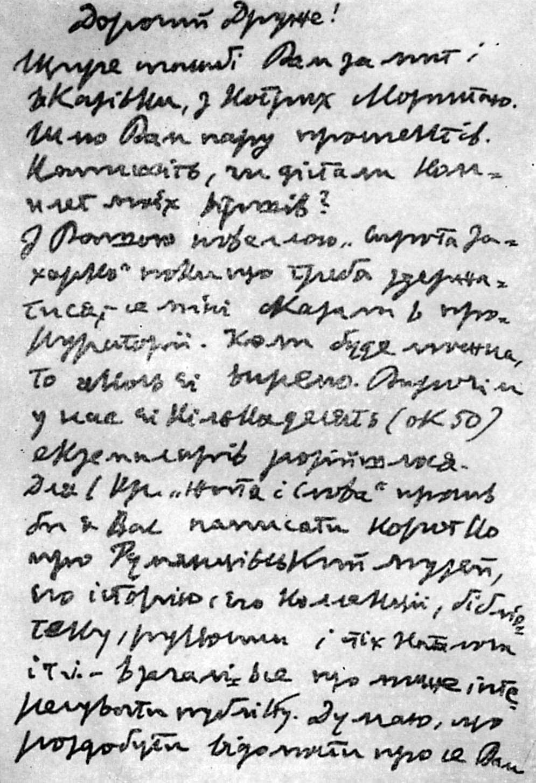 Ivan Franko - Letter to A.Ju.Krymsky…