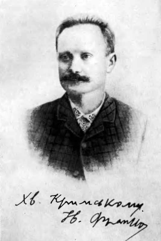 Ivan Franko. Photo 1895